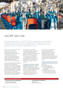 Подробнее о Vacon 100 FLOW 450 кВт, 3ф, 380В, 820 A производства VACON, артикул - VACON0100-3L-0820-5-FLOW+IP00+FL04+DLRU